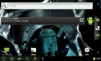 cyanogenmod_01.jpg