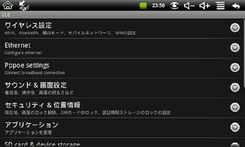 eken_android2_03.jpg