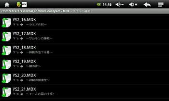 mdx_player03.jpg