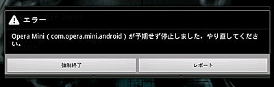 opera_mini_error01.jpg